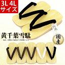 大きいサイズ 特大 日本製 黄千葉 雪駄 草履 黒 白 印伝 SETTA メンズ 男性 セッタ 祭