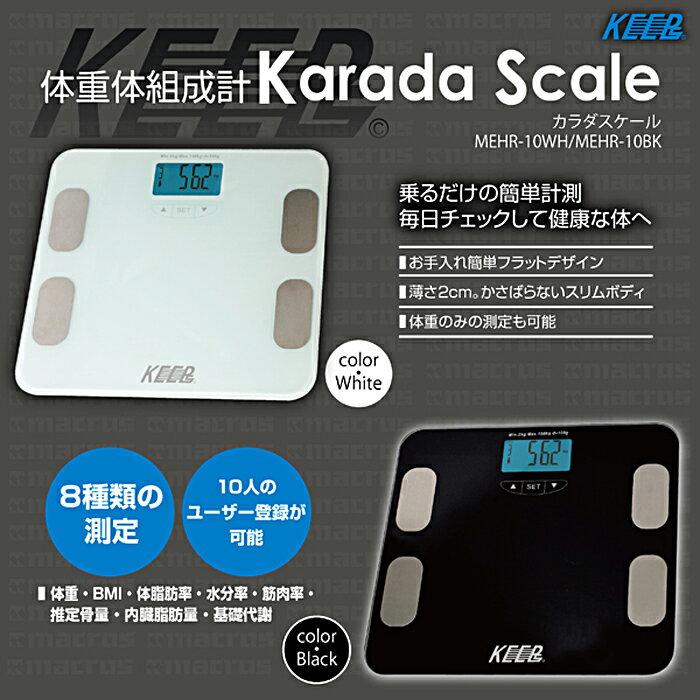 体重計 体脂肪率 BMI 内臓脂肪量 体重体組成計 カラダスケール MEHR-10WH/BK (mc-7698/7704) 水分率 筋肉量 推定骨量 基礎代謝 10人 薄さ2cm!かさばらないスリムボディ!