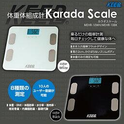 【送料無料】 体重計 体脂肪率 BMI 内臓脂肪量 体重体組成計 カラダスケール MEHR-10WH/BK (mc-7698/7704) 水分率 筋肉量 推定骨量 基礎代謝 10人 薄さ2cm!かさばらないスリムボディ!