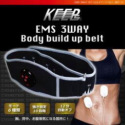 【送料無料】 EMS ビルドアップ ジェル パッド ベルト ダイエット シェイプアップ マシン 健康器具 3WAY ボディビルドアップベルト MEF-13 (mc-8824) 腹筋 背筋 二の腕 巻くだけ貼るだけ簡単!理想のボディーに!