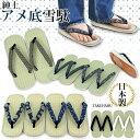 1708/SS 【送料無料】 日本製 国産 アメ底 タタミ い草 雪駄 草履 メンズ 紳士 和装 お