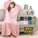 ルームウェア ワンピース もこもこ 可愛い 冬 レディース 長袖 着る毛布 ロング メンズ (hw-...