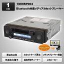 カセットデッキ 車載 Bluetooth 1DINカセットオ...