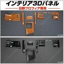 ジェットイノウエ JETINOUE インテリア3Dパネル 日野大型NEWプロフィア用インパネセッ