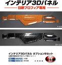 ジェットイノウエ JETINOUE インテリア3Dパネル 日野大型NEWプロフィア用ダッシュボー