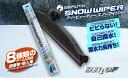 ベロフ(BELLOF) アイビューティースノーワイパー 425mm SFW425 1本