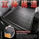 ユーアイビークル(UI-Vehicle) ラゲッジ3Dソフトトレイ 標準ボディ用 200系ハイエース