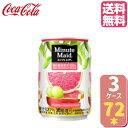 ミニッツメイドピンク・グレープフルーツ・ブレンド 280g缶
