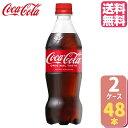 ショッピングniziu 【キャンペーン特価】【NiziUデザインボトル】コカ・コーラ 500mlPET【24本×2ケース】【スタンプラリー対象商品】