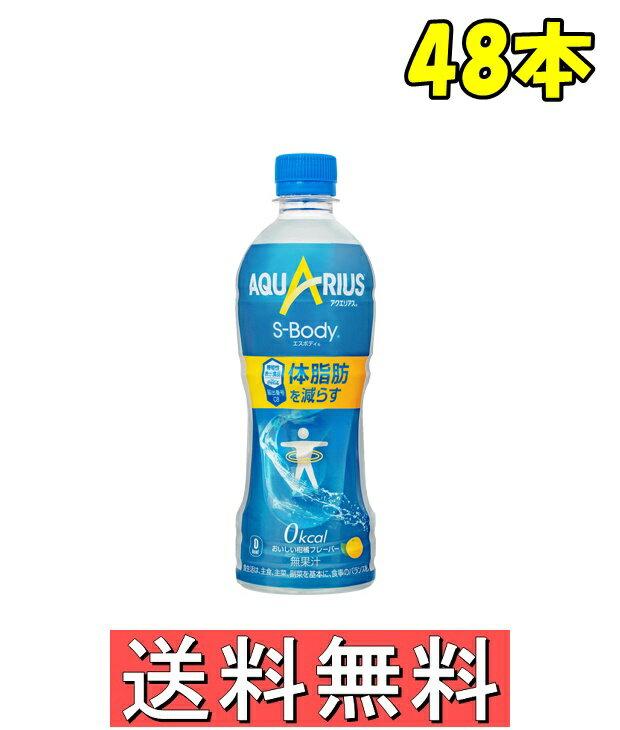 アクエリアス エスボディ PET 500ml 【24本×2ケース】