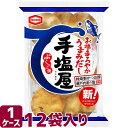 亀田製菓 手塩屋 9枚×12袋