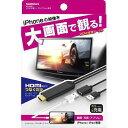 HDMI変換ケーブル iPhone専用 KDー207