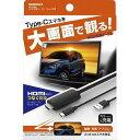 HDMI変換ケーブル Type-C専用 KDー208