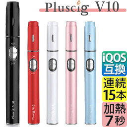 <strong>アイコス</strong> 互換機 iQOS 互換 本体 Pluscig V10 <strong>アイコス</strong> 互換品 iQOS 互換機 加熱式タバコ 加熱式電子タバコ 電子タバコ 連続 吸い 使用 チェーンスモーク 振動 <strong>アイコス</strong>3 IQOS3 マルチ MULTI ホルダー 2.4 Plus 01