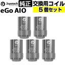 eGo AIO コイル 純正 5個セット Joyetech BF SS316 0.6Ω 1.0Ω 1.5Ω eGo AIO 電子タバコ 交換用コイル 標準 Joyetech Cubis BF SS316 CLAPTON MTL Coil