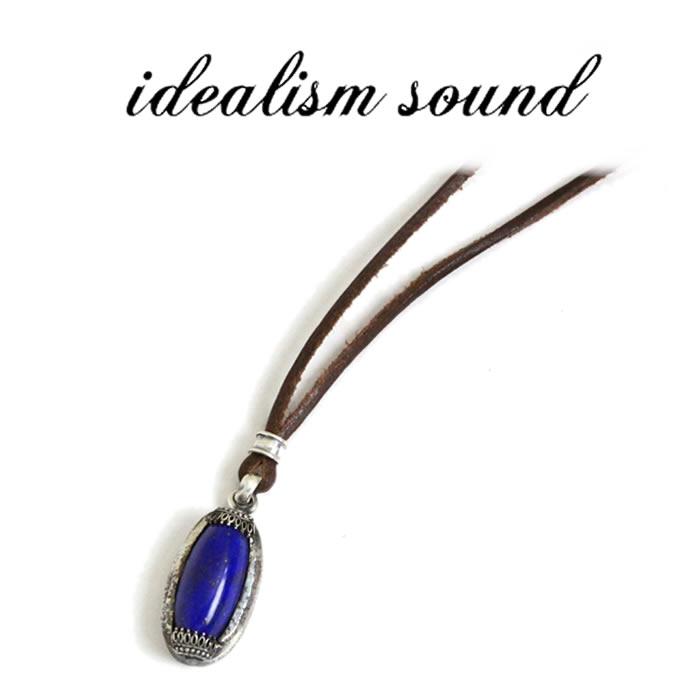 ネックレス メンズ idealism sound/イデアリズムサウンド  マーキス レザー ネックレス ラピスラズリ (3モデル展開)  メンズ レディース取扱い 通販 イデアリズムサウンド イデアリズムサウンドレザーネックレス,