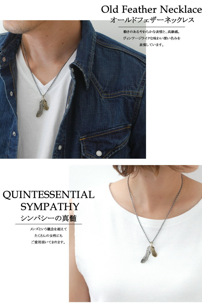 sympathy of soul old feather necklace, sympathy of soul 稲葉,さん着用,SYMPATHY OF SOUL Old feather Necklace, レオン オールドフェザーネックレス 通販
