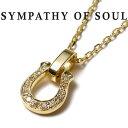 SYMPATHY OF SOUL シンパシーオブソウル Horseshoe Amulet K18Yellow Gold Diamond×1.3mm Chain ホースシュー アミュレットK18イエローゴールド ダイヤモンド チェーンセット ネックレス【正規商品 公式通販】