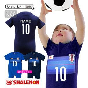 オリジナル サッカー ロンパース 赤ちゃん