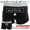 メンズ ボクサーパンツ おもしろ 【青】【コットン】 まものがあらわれた 面白 ドラクエ パロディ