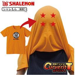 ハロウィン おもしろtシャツ コスプレ 仮装 衣装 かぶって 変身 面白い おもしろ Tシャツ 【 カブリッティ - 前:<strong>四星球</strong>持ってます。 前裏:四つ星 】 プレゼント おもしろおもしろ Tシャツ キッズ メンズ 仮装 しゃれもん
