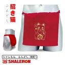 【シャレもん】おもしろ ふんどし 招き猫 赤 還暦祝い 【フンダーウエア】Funder wear 面白い おプレゼント 雑貨
