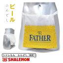 父の日 ふんどし ビール 【The FATHER】Funder wear 面白い おもしろ雑貨 お土産 プレゼント 世界遺産