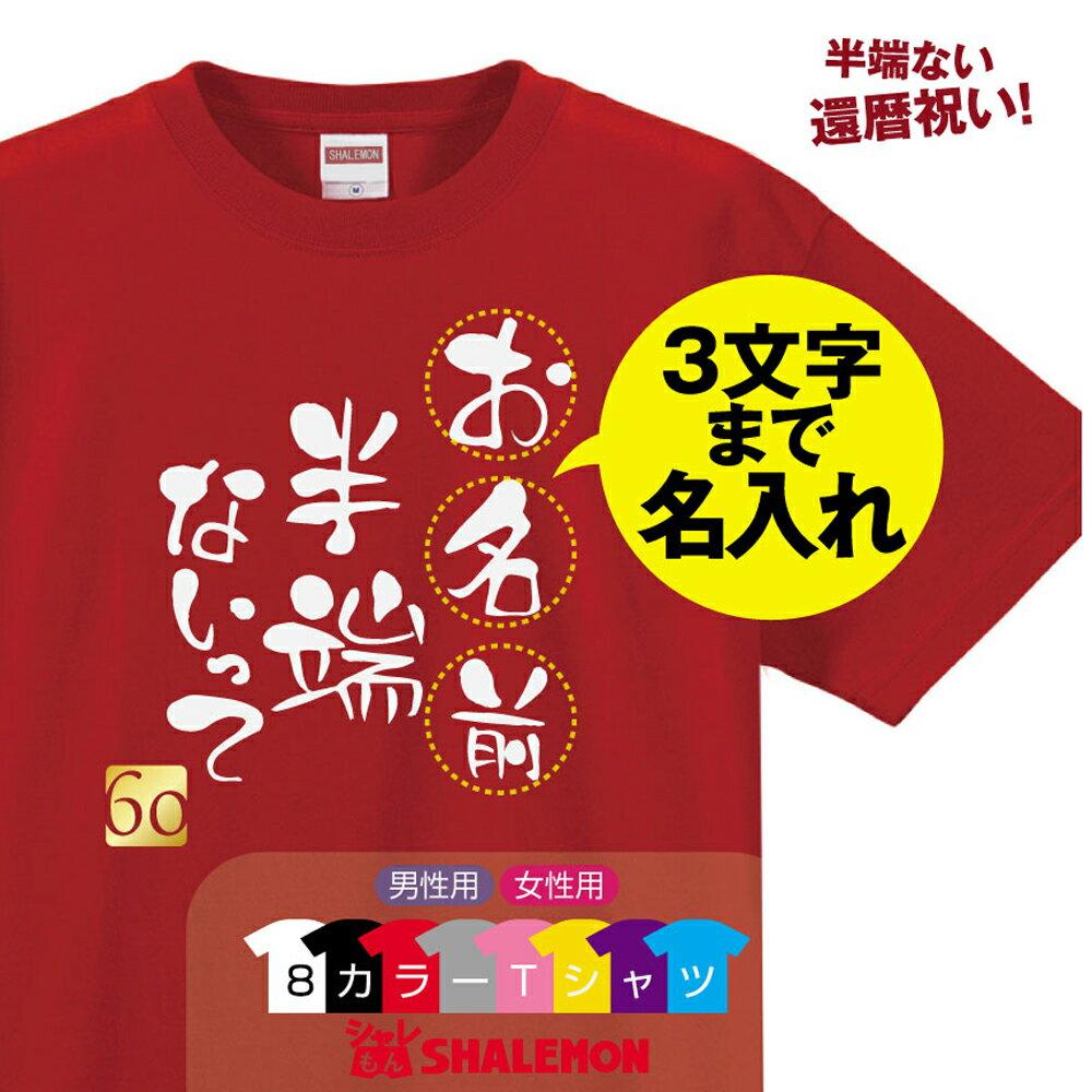 還暦祝い名入れ男性女性選べる8色ネーム入れ○〇半端ないってTシャツ60還暦プレゼント赤いサッカーtシ