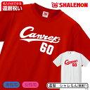 還暦祝い 父 母 広島 ユニフォーム 風 Tシャツ 還暦 メンズ レディース 男性 女性 兼用 プレゼント 02P28Oct16