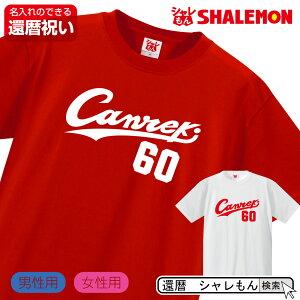 還暦祝い 父 母 広島 ユニフォーム 風 Tシャツ 還暦 男性 女性 兼用 プレゼント