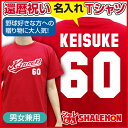 還暦祝い 名入れ 父 男性 母 女性 還暦 プレゼント 赤い 野球 tシャツ メンズ レディース 【ユニフォーム】 20P03Dec16