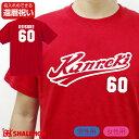 ショッピング名入れ 還暦祝い 名入れ 父 男性 母 女性 【 Kanreki 野球 ユニフォーム 】 還暦 プレゼント 赤い 野球 tシャツ メンズ レディース しゃれもん