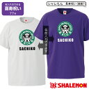 ショッピングプリザーブドフラワー 喜寿 tシャツ 喜寿カフェ風 77歳 おもしろ 紫 プレゼント 喜寿祝い ちゃんちゃんこ の代わり パンツ しゃれもん