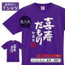 喜寿 77歳 喜寿祝い 祝い 紫 ちゃんちゃんこ の代わり tシャツ 名入れ 紫色 プレゼント 父 母 【喜寿だもの】【77】 和風フォント メンズ レディース 誕生日 しゃれもん