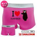 男児 女児 ボクサー パンツ 【ピンク】【コットン】【 キッズ 用】 熊本 ご当地 ゆるキャラ くま