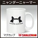 ショッピングアンダーアーマー ニャンダーニャーマー【マグカップ】 ネコ 猫 ねこ グッズ プレゼント 雑貨 02P02Sep17