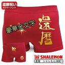 【あす楽】還暦祝い 父 シームレス 赤いパンツ 還暦 ちゃんちゃんこ tシャツ ボクサーパンツ 532P14Oct16