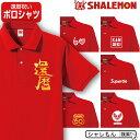 還暦祝い ポロシャツ 【選べる10種】還暦 赤い プレゼント tシャツ パンツ ちゃんちゃんこ の代わり 02P20Jan17