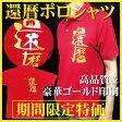 還暦祝い ポロシャツ 還暦 赤い プレゼント tシャツ パンツ ちゃんちゃんこ 02P27May16 02P18Jun16