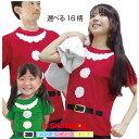 クリスマス サンタ コスプレ tシャツ メンズ レディース ...