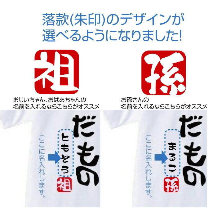 名入れ プレゼント Tシャツ 【じいじ・ばあば...の紹介画像3
