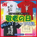敬老の日 プレゼント Tシャツ【特集】 【楽ギフ】 【楽ギフ_包装】 05P20Oct16