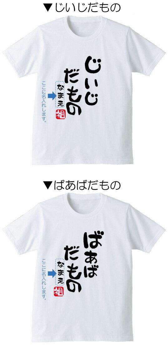 名入れ プレゼント Tシャツ 【じいじ・ばあば...の紹介画像2