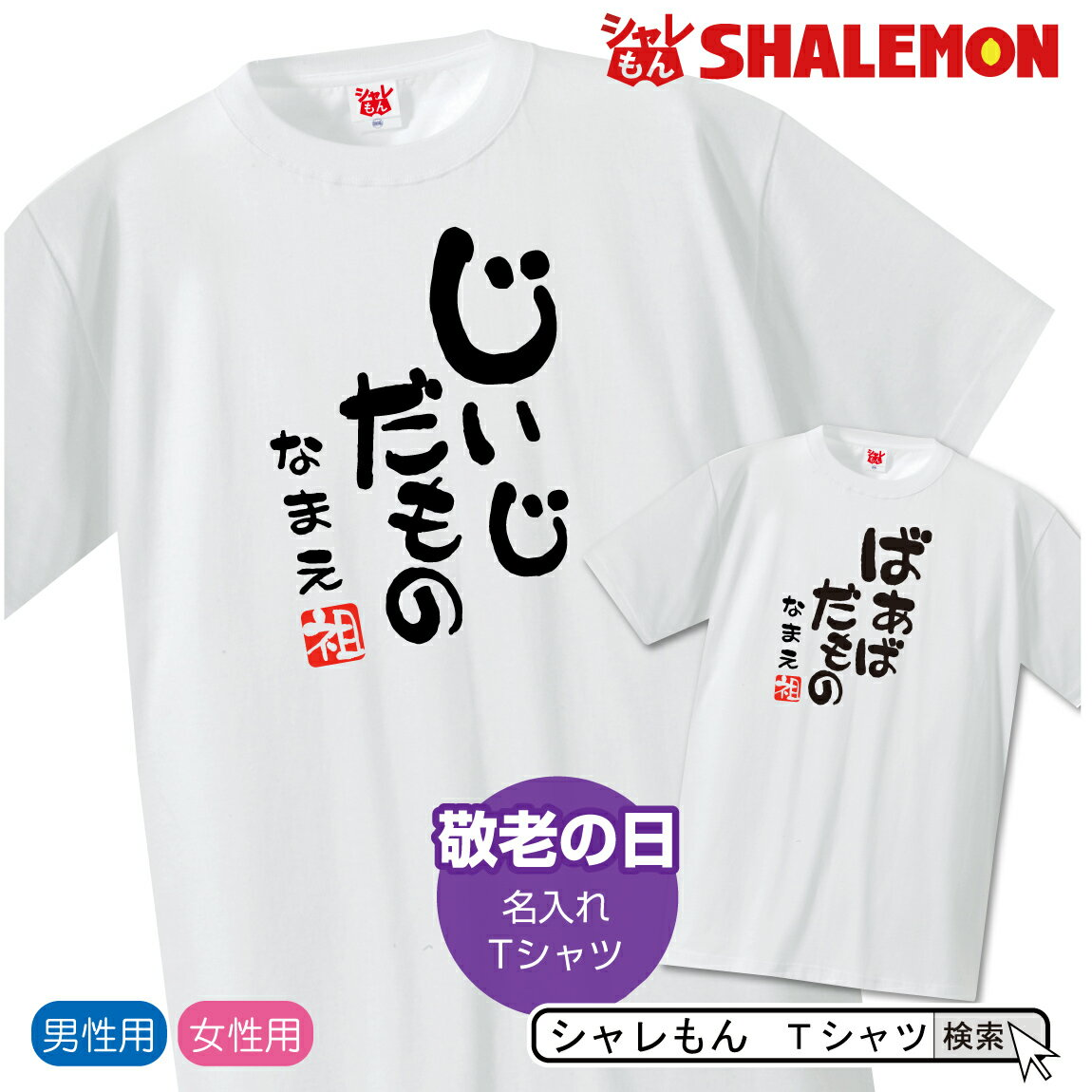 名入れ プレゼント Tシャツ 【じいじ・ばあばだ...の商品画像