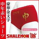 ショッピング婦人用 さる年 女性用下着 赤い ショーツ 申年 猿 申 年 祝い 02P02Sep17