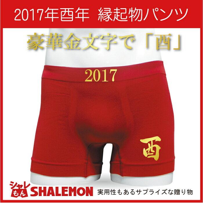 酉年 赤パンツ 赤い パンツ 下着 肌着 メンズ とり 鳥 プレゼント ギフト【赤】【ナイロン】【あす楽_point】 【楽ギフ_包装】贈り物