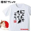 ショッピングトイレ ねこ おもしろTシャツ アニマル【ニャンだ チミは? ってか。】クリスマス おもしろ Tシャツ メンズ レディース キッズ プレゼント 猫カフェ ネコ 雑貨 しゃれもん