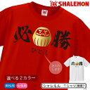ショッピング消しゴム 名入れ【必勝 祈願】tシャツ 赤 白 2color プレゼント だるま 合格 贈り物 ギフト【綿】 しゃれもん