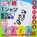 三十路 tシャツ 【名入れ】 30歳 30代 プレゼント オリジナル みそじ だもの(選べる5色)
