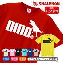 ショッピングおもしろ シャレもん 恐竜 アニマル おもしろTシャツ【選べる8色 Tシャツ DINO ジャンプ 】 面白い プレゼント 雑貨 グッズ 男性 女性 子供 半袖 しゃれもん